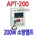 APT-200 <B><FONT COLOR=RED> 200W 비상방송 앰프</FONT>