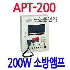 APT-200  200W 비상방송 앰프