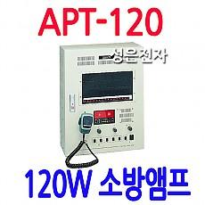 APT-120  120W 비상소방 앰프