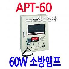 APT-60  60W 비상소방 앰프