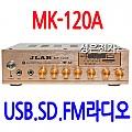 MK-120A  <B><FONT COLOR=RED> 160W 스테레오 앰프</FONT>