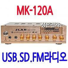 MK-120A   160W 스테레오 앰프