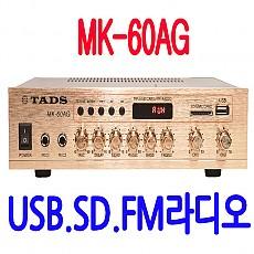 MK-60AG  120W 스테레오앰프