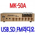MK-50A <B><FONT COLOR=RED>50W PA앰프</FONT>
