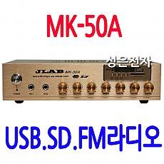MK-50A 50W PA앰프