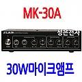 MK-30A  <B><FONT COLOR=RED> 30W PA앰프</FONT>