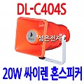 DL-C404S <B><FONT COLOR=RED> 20W 싸이렌 혼스피커</FONT>