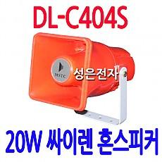 DL-C404S  20W 싸이렌 혼스피커