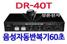 DR-40T  <B><FONT COLOR=RED> 음성 자동반복기60초</FONT>