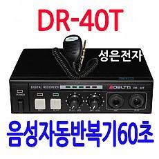 DR-40T   음성 자동반복기60초