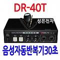 DR-40T  <B><FONT COLOR=RED> 음성 자동반복기30초</FONT>