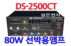 DS-2500CT <B><FONT COLOR=RED> 80W 선박용 앰프</FONT>