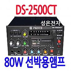 DS-2500CT  80W 선박용 앰프