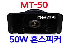 MT-50 <B><FONT COLOR=RED>50W 혼스피커 차량 선박용</FONT>