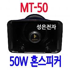 MT-50 50W 혼스피커 차량 선박용