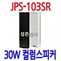 JPS-103SR <B><FONT COLOR=RED>30W 컬럼스피커</FONT>