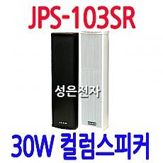 JPS-103SR 30W 컬럼스피커
