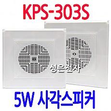 KPS-303S  5W 사각천정형 스피커