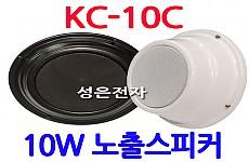 KC-10C <B><FONT COLOR=RED>10W 노출스피커</FONT>