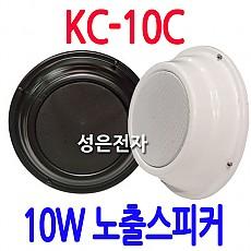 KC-10C 10W 노출스피커