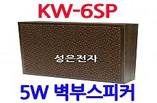KW-6SP <B><FONT COLOR=RED> 5W 벽부형스피커</FONT>