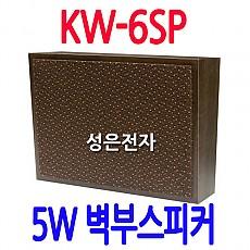 KW-6SP  5W 벽부형스피커