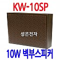 KW-10SP <B><FONT COLOR=RED> 10W 벽부형 스피커</FONT>