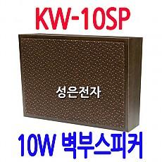 KW-10SP  10W 벽부형 스피커