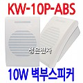 KW-10P-ABS <B><FONT COLOR=RED> 10W 벽부스피커</FONT>