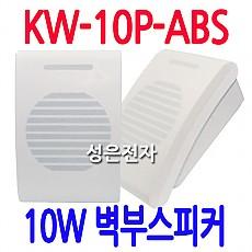 KW-10P-ABS  10W 벽부스피커