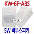 KW-6P-ABS <B><FONT COLOR=RED> 5W 벽부스피커</FONT>