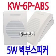 KW-6P-ABS  5W 벽부스피커