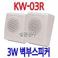 KW-03R <B><FONT COLOR=RED> 3W 소방 벽부스피커</FONT>