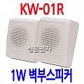 KW-01R <B><FONT COLOR=RED> 1W 소방 벽부스피커</FONT>