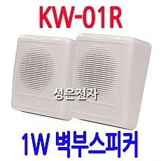 KW-01R  1W 소방 벽부스피커