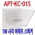 APT-KC-01S <B><FONT COLOR=RED>1W 아파트 세대 스피커</FONT>