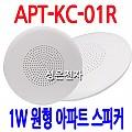 APT-KC-01R <B><FONT COLOR=RED>1W 아파트 세대 스피커</FONT>