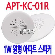 APT-KC-01R 1W 아파트 세대 스피커