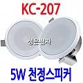 KC-207  <B><FONT COLOR=RED> 5W 천정형 스피커</FONT>