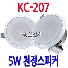 KC-207   5W 천정형 스피커