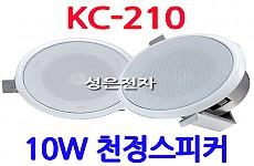 KC-210 <B><FONT COLOR=RED> 10W 천정형 스피커</FONT>