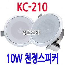 KC-210  10W 천정형 스피커