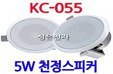KC-055 <B><FONT COLOR=RED> 5W 천정형 스피커</FONT>