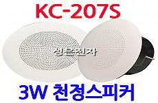 KC-207S <B><FONT COLOR=RED> 3W 천정형 스피커</FONT>