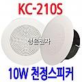 KC-210S <B><FONT COLOR=RED> 10W 천정형 스피커</FONT>
