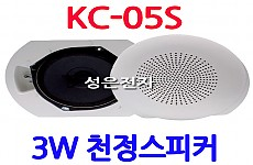 KC-05S <B><FONT COLOR=RED> 3W 천정형스피커</FONT>