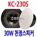 KC-230S <B><FONT COLOR=RED> 30W 음악용 스피커</FONT>