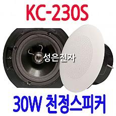 KC-230S  30W 음악용 스피커