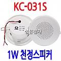 KC-031S <B><FONT COLOR=RED> 1W 천정형 스피커</FONT>