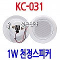 KC-031 <B><FONT COLOR=RED> 1W 천정형스피커</FONT>